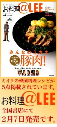 お料理@LEE_R4.jpg
